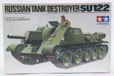 【統一模型】TAMIYA田宮《俄軍 自走砲驅逐戰車TANK DESTROYER - SU122》1:35 # 35093