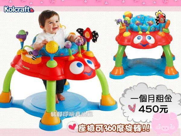 °✿豬腳印玩具出租✿°Kolcraft 可愛瓢蟲活動中心-紅藍色(3)~預約05/12