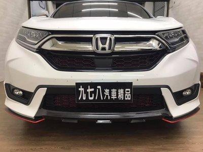九七八汽車精品 本田 HONDA CRV5 RF 卡夢版 空力套件 台灣製造 密合度優 CRV-5 5代 !