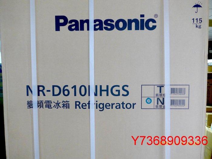 現貨~價內詳*Panasonic國際*4門變頻冰箱NR-D610NHGS-N/T~台北地區含運、裝=內詳...!
