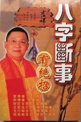 八字斷事有絕招 香港版 李居明
