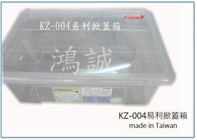 『峻呈』(全台滿千免運 不含偏遠 可 ) 聯府 KZ-004 KZ004 易利 掀蓋式 整理箱 可堆疊 收納箱 置物箱