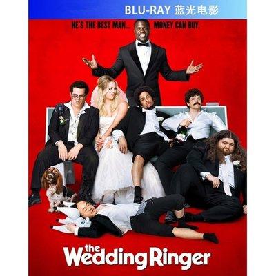 【藍光電影】BD50 定制伴郎 伴郎友沒友 The Wedding Ringer 2015 72-026