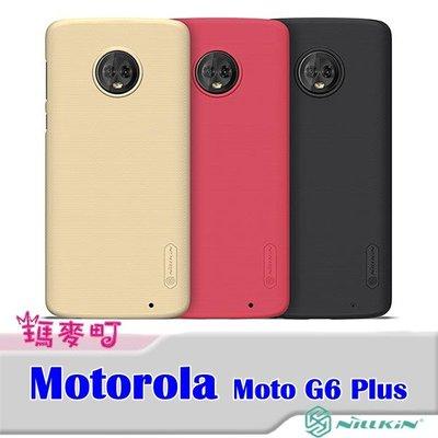 ☆瑪麥町☆ NILLKIN Motorola Moto G6 Plus 超級護盾保護 附贈螢幕保護貼 磨砂硬殼 保護套