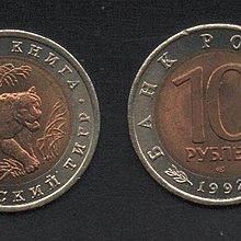 【萬龍】(東北虎)俄羅斯野生動物系列紀念幣蘇聯雙色珍稀動物紀念章