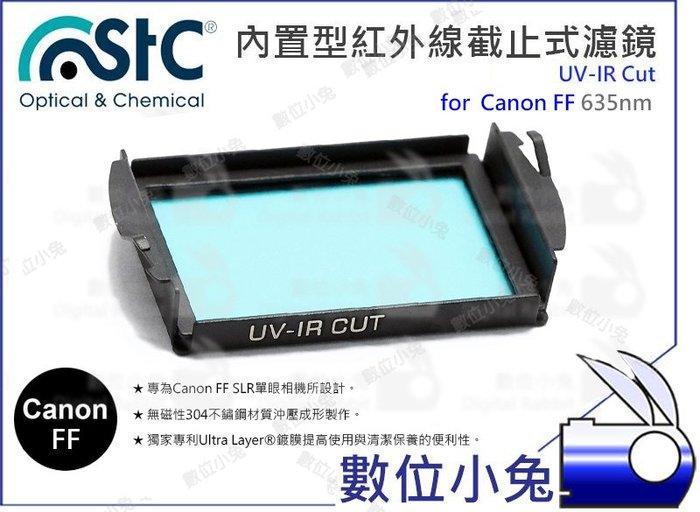 數位小兔【Canon FF 635nm UV-IR Cut 紅外線截止式濾鏡 內置型】還原鏡 STC 全幅機