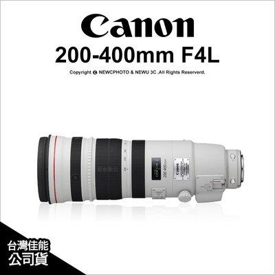 【薪創光華】現貨出清 Canon EF 200-400mm F4 L IS USM  公司貨 內建1.4x增距鏡