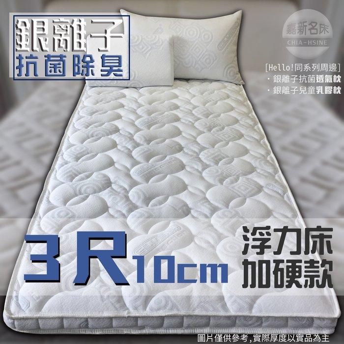 【嘉新床墊】厚10公分/標準單人3尺【銀離子 | 加硬款 | 浮力床】不易塌陷保固頂級床墊/SGS安全認證/矽膠乳膠優點