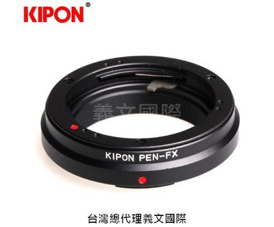 Kipon轉接環專賣店:OLYMPUS PEN-FX(Fuji X\富士\X-Pro3\X-Pro2\X-T30\X-E3)
