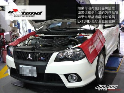 建璋底盤 EXTEND 避震器 高低軟硬可調 舒適與高性能 QQ不死硬 三菱車系 FORTIS IO
