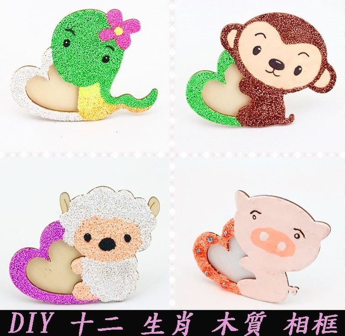 ♥粉紅豬的店♥創意 DIY 動物 12 生肖 手工 裝飾 木質 木製 造型 相框 材料包 可利用 輕黏土 雪花泥等-現貨