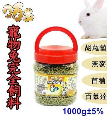 【樂魚寶】台灣 巧多 寵物兔完全飼料 1kg 苜蓿 牧草 紅蘿蔔 兔子飼料 兔子 成兔 幼兔 老兔 (罐裝)