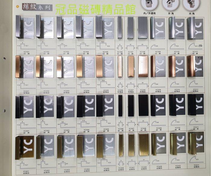 ◎冠品磁磚精品館◎國產精品 不鏽鋼(絲紋、鏡面系列)磁磚收邊條–250CM