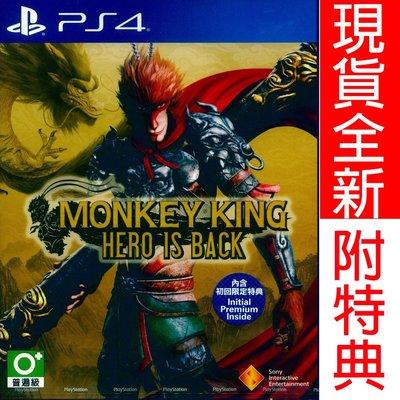 (全新現貨) PS4 西遊記之大聖歸來 中英日文亞版 Monkey King: Hero is Back