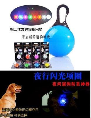 =吉米生活館= 超閃亮 LED發光寵物...