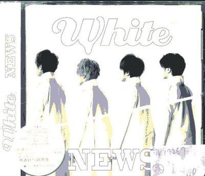 *真音樂* NEWS / WHITE 二手 K17267 (非賣品)