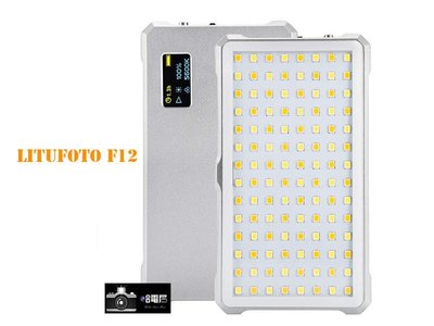 蘆洲(哈電屋) LituFoto F12 全金屬 超薄 LED 攝影燈 補光燈 持續燈 拍攝 網美 直播 輕薄 公司貨