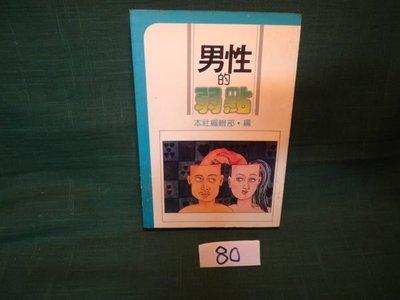 【愛悅二手書坊 06-55】男性的弱點 本社編輯部 編輯 聯亞出版社