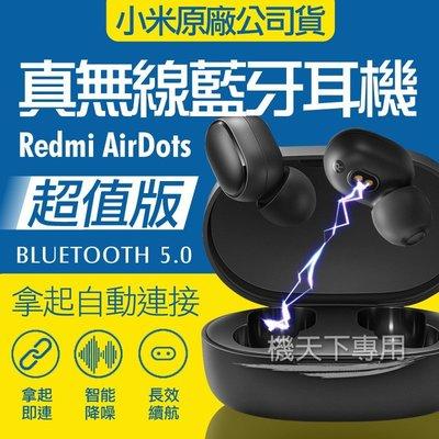 ►3C當舖12號◄紅米 Redmi AirDots 超值版 藍芽耳機 原廠公司貨 台灣出貨 小米有品 米家 紅米
