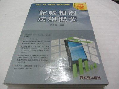 忻芯小棧   記帳相關法規概要》ISBN:9789866428678│松根│林惠雪(ㄌ100袋) 台中市
