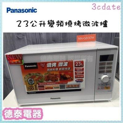 可議價 Panaconic【NN-GD37H 】國際牌23L微電腦變頻燒烤微波爐【德泰電器】