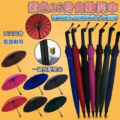 ?*雲蓁小屋*?【56002-128 素色16骨自動開傘 】雨傘 抗UV 雨具 遮陽傘 反摺傘 反折傘 防風傘 淑女傘