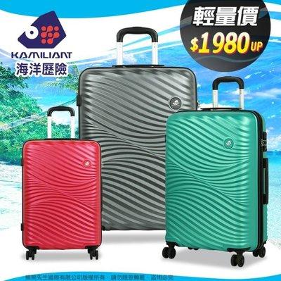 旅展推薦58折 卡米龍 Kamiliant 大容量 行李箱 25吋 極輕量 (3.6kg) 旅行箱 海洋歷險 飛機輪
