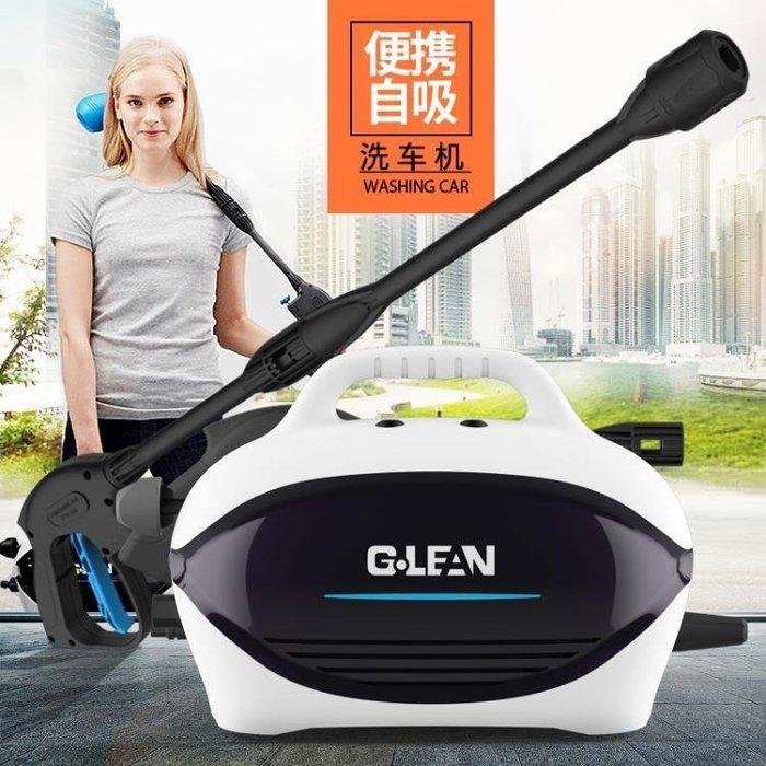 『格倫雅』汽車機 高壓洗車機家用220v自吸便攜式自動洗車工具刷車水泵水槍清洗機器^13891
