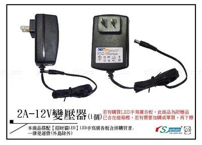 【招財貓LED】LED手寫廣告板- 2A-12V變壓器(1個)