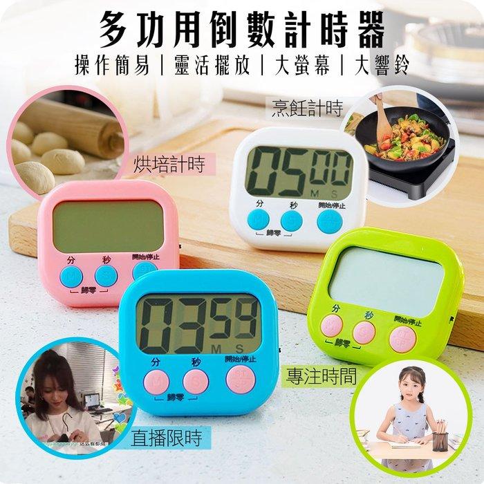 直播拍賣定時器 廚房定時器 倒數計時器 鬧鐘