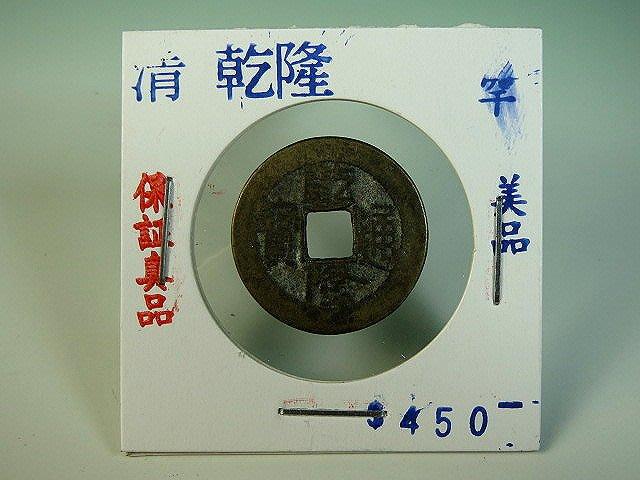 【 金王記拍寶網 】T2263  清代 乾隆通寶 (保證真品) 一枚 罕見稀少~
