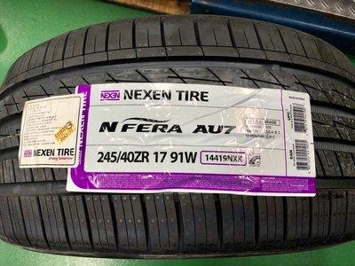 Nexen 尼克森 AU7 275/35-19 255/35-19 275/40-19 255/40-19 245/40-19 235/40-19 n8000