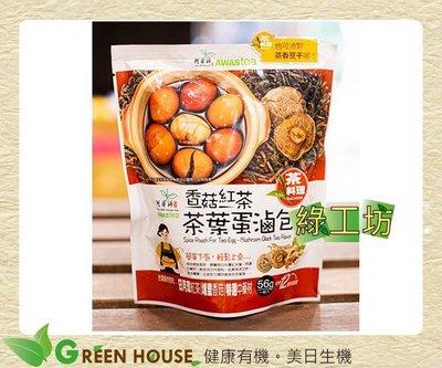 [綠工坊]   香菇紅茶 茶葉蛋滷包   也可滷豆干   精選日月潭紅茶 埔里香菇 阿華師