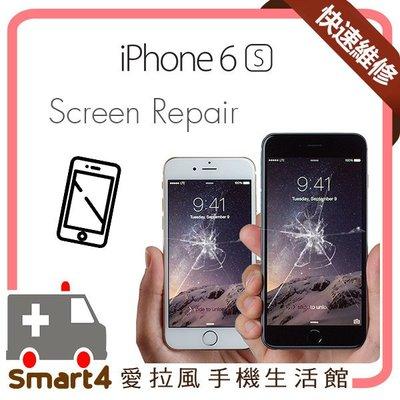 【愛拉風 】iPhone6s 換螢幕玻璃 非更換i6s 液晶總成 螢幕外屏破裂但觸控正常 可刷卡分期 ptt推薦台中店家