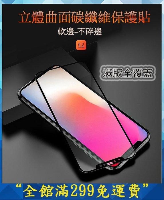 9H鋼化玻璃 滿版 APPLE Iphone XR Xs MAX X 6 6s 7 8 Plus 曲面軟邊玻璃纖維保護貼