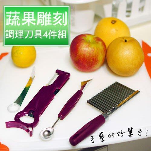【雕刻調理4件組】蔬果 上龍 水果刀 工具 美勞 藝術 刀子TL1311[金生活]