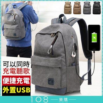 108樂購 多功能背包 配有USB充電孔 耳機孔 雙肩包 出門實用 便利 旅行包 電腦包 大容量【BA1108】