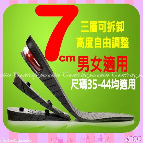 ☆意樂舖☆【PU三層】韓國熱銷AIR-UP隱形增高氣墊防震減壓7cm鞋墊