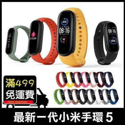 買再送保護貼+替換帶 小米手環5 台灣保固一年 繁體中文 2020最新款 磁吸充電 彩色大螢幕 智慧手環 智慧手錶 手環