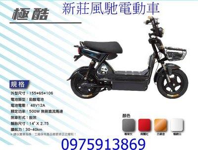 新莊風馳電動車~~電動自行車 48V鉛酸電池 極酷電動自行車 前後避震 台灣組裝 有保固 免駕照