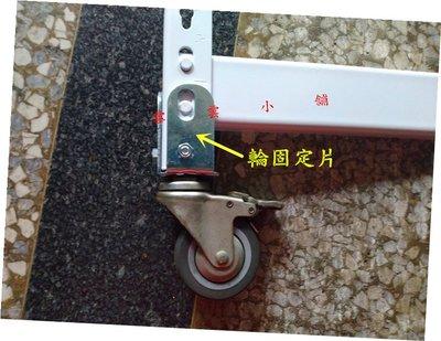 固定鐵片 輪固定片 連結片《雪雲小舖》免螺絲角鋼 萬能角鋼架用