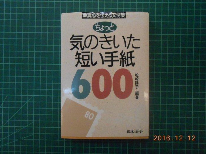 《600句漂亮短信》 松崎陽子著 日本法令出版 【CS超聖文化2讚】