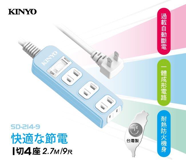 [百威電子] KINYO 安規 1切4座 2P 安全 延長線 9尺 SD-214-9 過載斷電 一切四座 1開4插