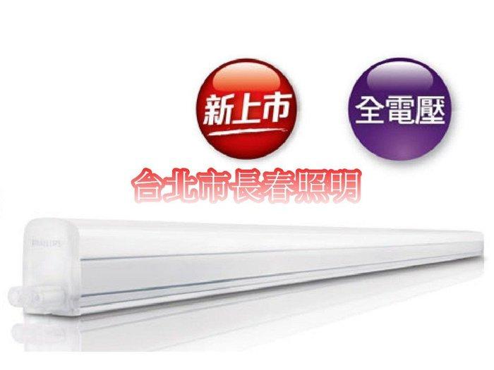 台北市長春路 3呎 買8支免運 飛利浦 BN018 明亮 LED 支架燈 層板燈 間接照明 13.5W 送串接線