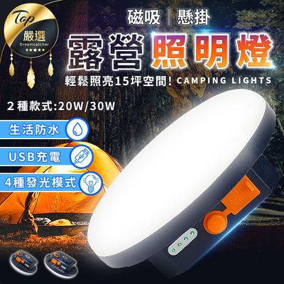 現貨!露營照明燈-標準款 飛碟燈 USB充電 手電筒 磁吸 擺攤夜市 充電 帳篷 應急燈 露營 #捕夢網【HOCA77】