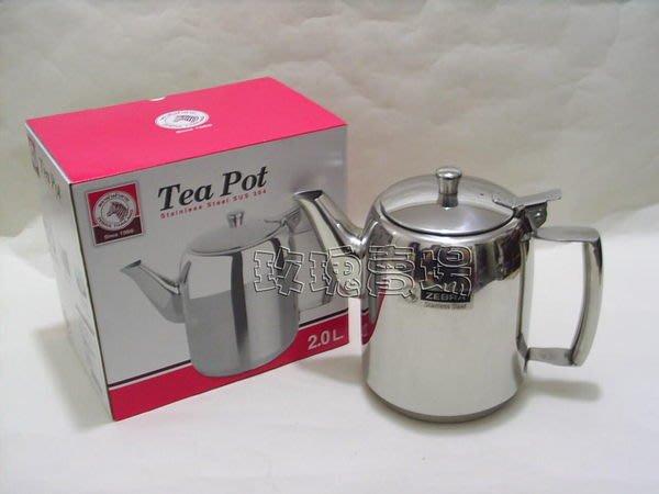 (玫瑰Rose984019賣場)斑馬牌不銹鋼茶壺(水壺.咖啡壺.冷水壺)2000cc~#304不銹鋼.安全.健康.厚料