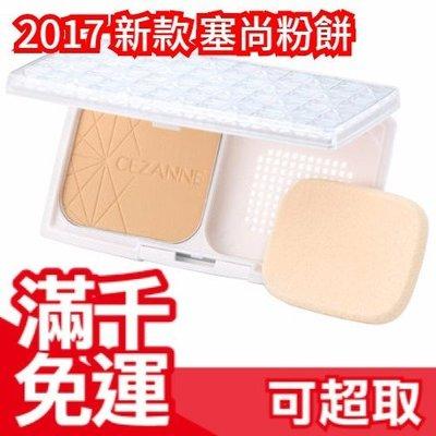 空運 日本 塞尚 CEZANNE 2017新款粉餅 乾濕兩用 10g ❤JP Plus+