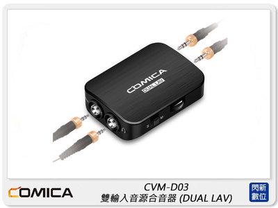 ☆閃新☆COMICA 科嘜 CVM-D03 (DUAL.LAV) 雙輸入 音源合音器 雙麥克風 領夾麥克風(公司貨)
