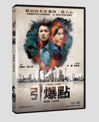 [影音雜貨店] 台聖出品 – 引爆點 DVD – 由吳慷仁、姚以緹、尹馨主演 – 全新正版