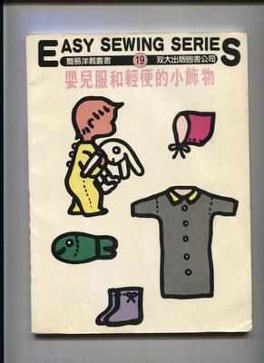 紅蘿蔔工作坊/ 簡易洋裁叢書19=嬰兒服和輕便的小飾物 新北市